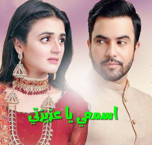 مسلسل باكستاني اسمعي يا عزيزتي sun yaara مترجم الحلقة 24