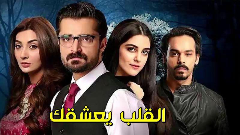 المسلسل الباكستاني القلب يعشقك مترجم Mann Mayal الحلقة 9
