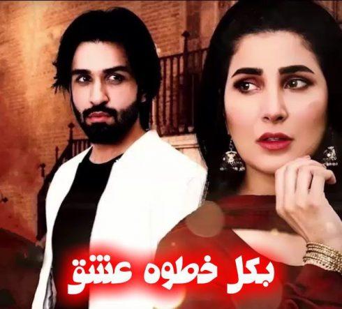 المسلسل الباكستاني بكل خطوة عشق مترجم الحلقة 28