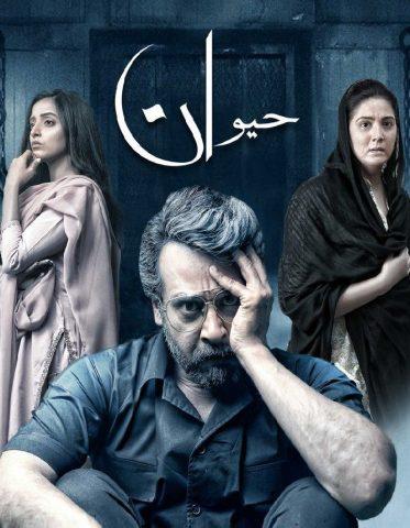 المسلسل الباكستاني حيوان haiwan مترجم الحلقة 3