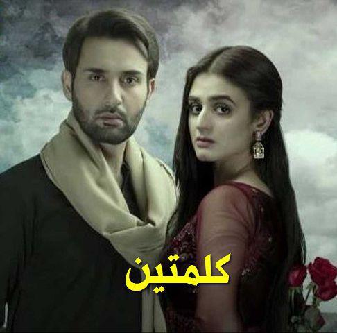 المسلسل الباكستاني كلمتين do bol مترجم الحلقة 25