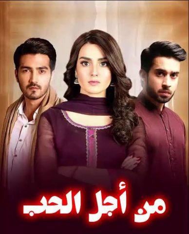المسلسل الباكستاني من اجل الحب مدبلج الحلقة 19