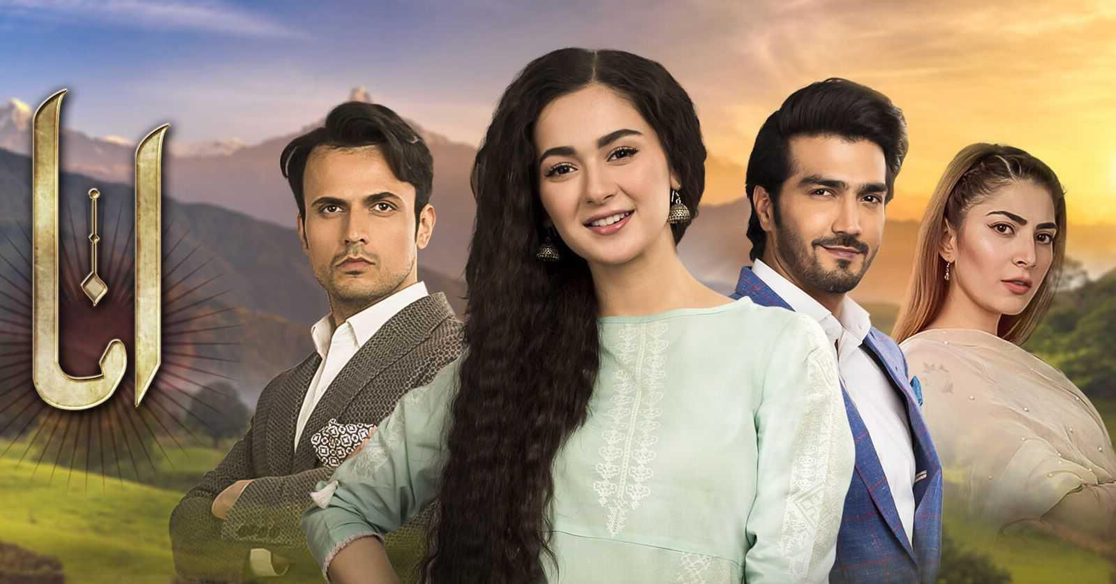 المسلسل الباكستاني انا مترجم Anaa الحلقة السادسة 6