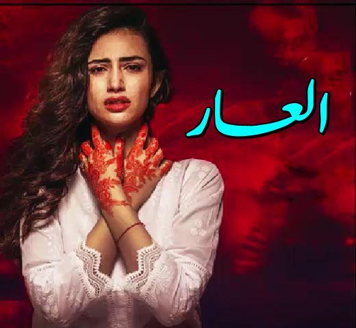 مسلسل باكستاني العار ruswai مترجم الحلقة 11