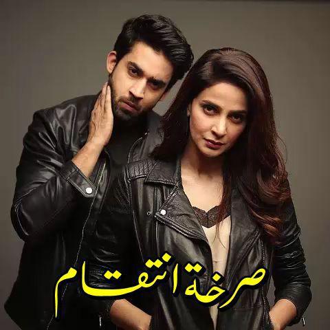مسلسل باكستاني صرخة انتقام مدبلج الحلقة 5