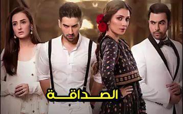 المسلسل الباكستاني الصداقة yaariyan مترجم
