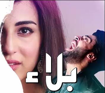 المسلسل الباكستاني بلاء balaa مترجم