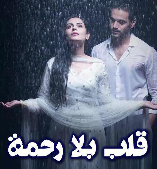 المسلسل الباكستاني قلب بلا رحمة مترجم