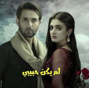 المسلسل الباكستاني لم يكن حبيبي مدبلج