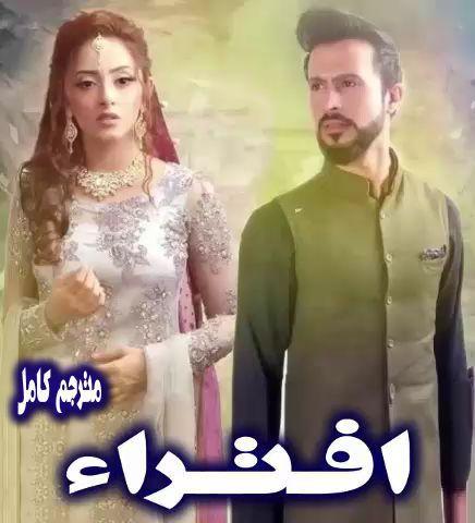 مسلسل باكستاني افتراء badnaam مترجم