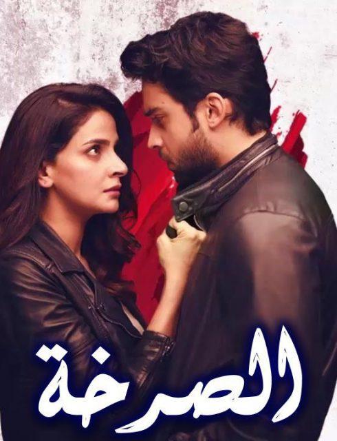 مسلسل باكستاني الصرخة مترجم
