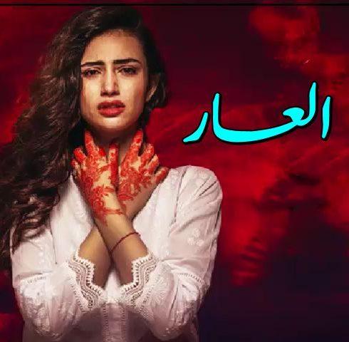 مسلسل باكستاني العار ruswai مترجم