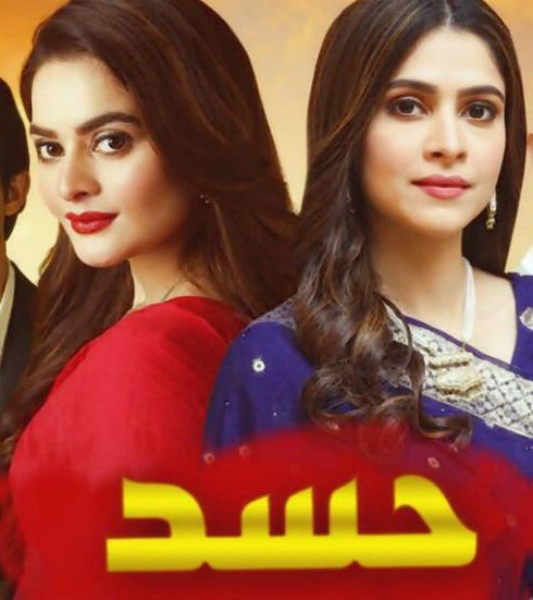 مسلسل باكستاني حسد Hassad مترجم