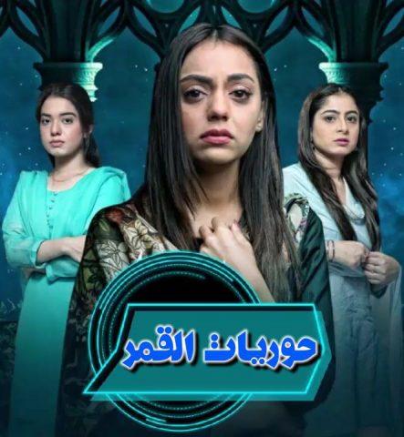 مسلسل باكستاني حوريات القمر chand ki pariyan