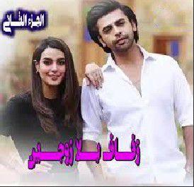مسلسل باكستاني زفاف بلا زوجين suno chanda الجزء الثاني مترجم
