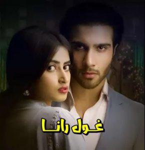 مسلسل باكستاني غول رانا Gul-e-Rana مترجم