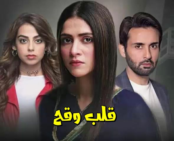 مسلسل باكستاني قلب وقح gustakh dil مترجم
