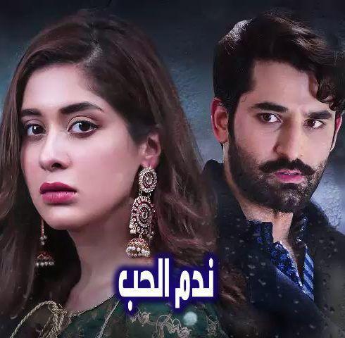 مسلسل باكستاني ندم الحب Malaal e Yaar مترجم