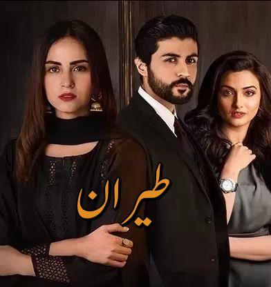 مسلسل باكستاني uraan طيران مترجم