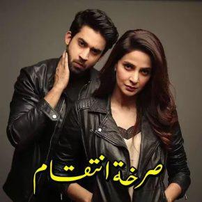 مسلسل باكستاني صرخة انتقام مدبلج