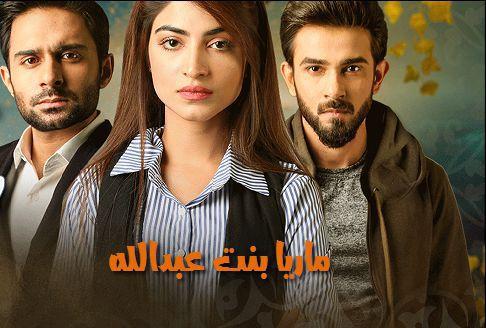 مسلسل ماريا بنت عبدالله مدبلج
