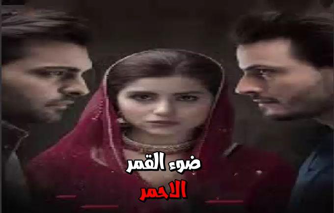 مسلسل باكستاني ضوء القمر الاحمر Surkh Chandni مترجم