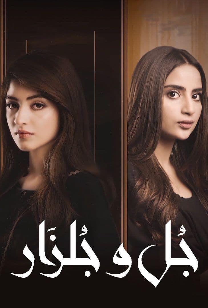 مسلسل باكستاني جل وجلزار مدبلج