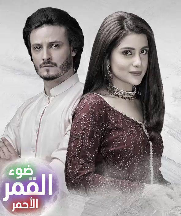 مسلسل ضوء القمر الاحمر Surkh Chandni مترجم الحلقة 25