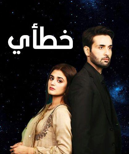 مسلسل باكستاني خطأي ghalti مترجم الحلقة 9