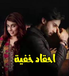 مسلسل باكستاني أحقاد خفية مدبلج