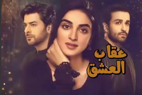 مسلسل saza e ishq عقاب العشق مترجم