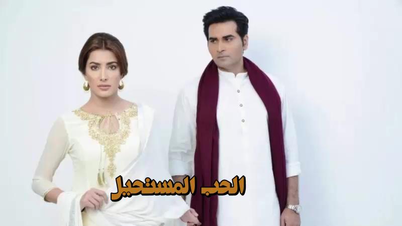 مسلسل باكستاني dil lage الحب المستحيل مدبلج