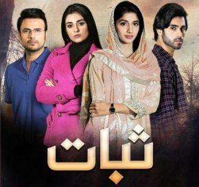 مسلسل باكستاني sabaat ثبات مترجم