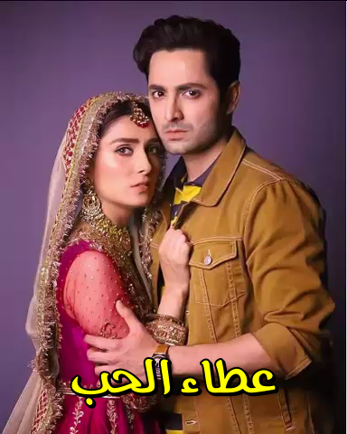 مسلسل باكستاني Meherposh عطاء الحب مترجم الحلقة 10