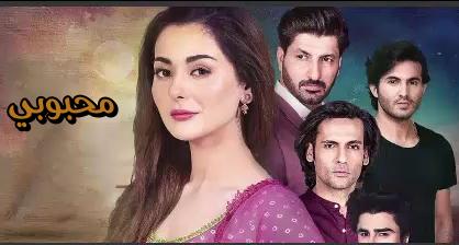مسلسل-باكستاني-Dil-Ruba-محبوبي-مترجم-