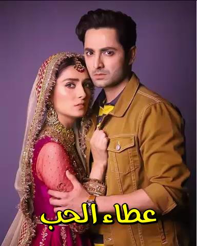مسلسل-باكستاني-Meherposh-العطاء-مترجم