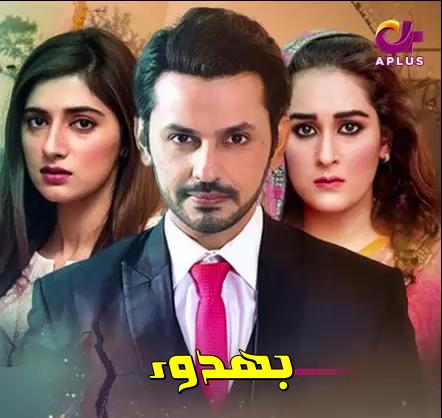 مسلسل باكستاني zara sambhal ke مترجم