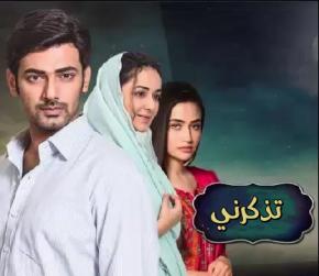 مسلسل باكستاني تذكرني zara yaad kar مترجم