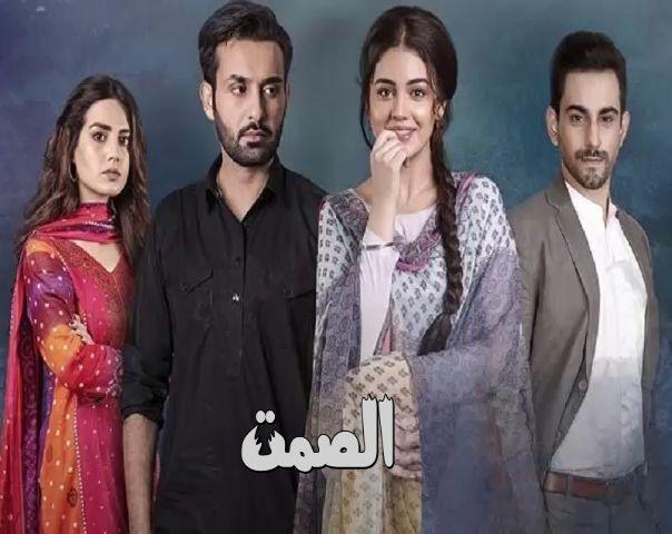 مسلسل باكستاني الصمت مترجم الحلقة 5