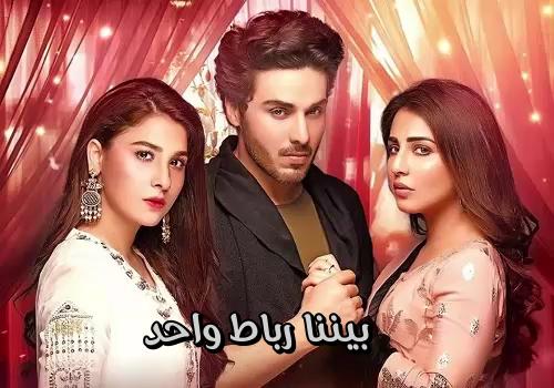 مسلسل باكستاني بيننا رباط واحد مترجم الحلقة 24