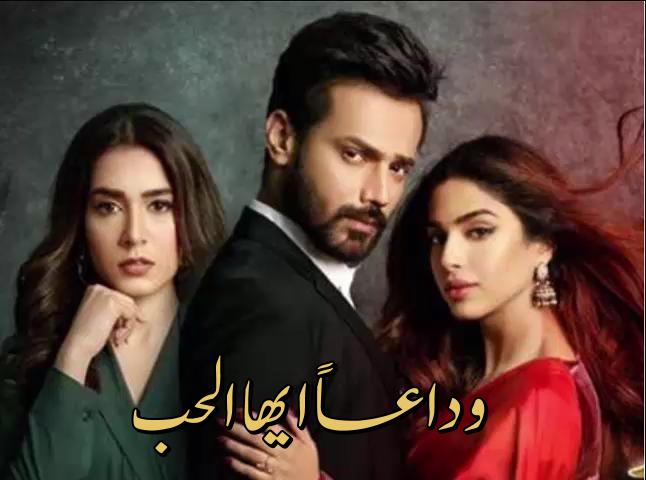 مسلسل باكستاني وداعاً ايها الحب مترجم الحلقة 21