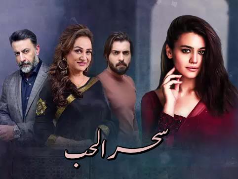 مسلسل باكستاني سحر الحب مترجم الحلقة 19