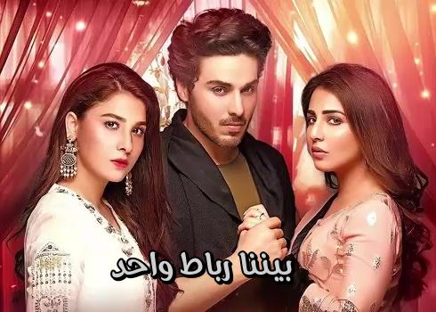 مسلسل باكستاني بيننا رباط واحد مترجم