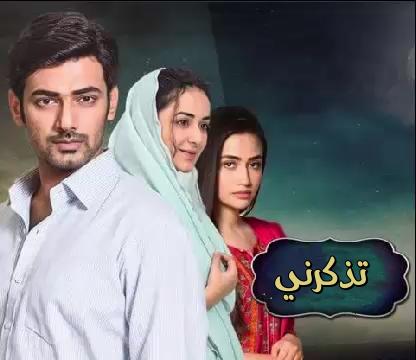 المسلسل الباكستاني تذكرني مترجم
