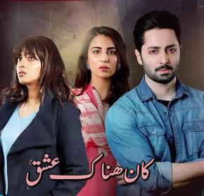 مسلسل باكستاني كان هناك عشق مترجم