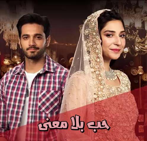 مسلسل باكستاني حب بلا معنى مترجم الحلقة 15