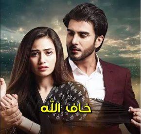 مسلسل باكستاني خاف الله مترجم الحلقة 19
