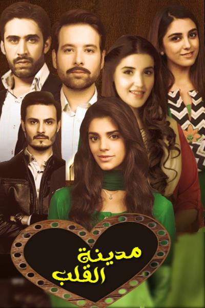 مسلسل باكستاني مدينة القلب مترجم الحلقة 33 والاخيرة