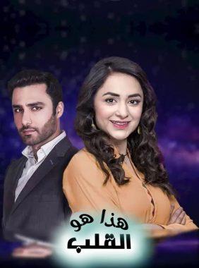 مسلسل باكستاني هذا هو القلب مترجم الحلقة 24