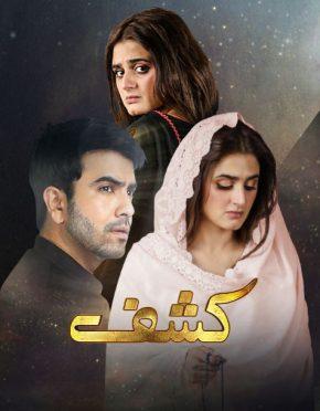 مسلسل باكستاني Kashf كشف مترجم الحلقة 28